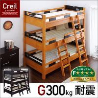 三段ベッド 三段ベット 3段ベット 3段ベッド 人気 子供 頑丈 耐震 地震 分割可能 シングルベッ...