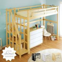 ロフトベッド ロフトベット システムベッド システムベット 子供 大人 も使える 子供部屋 家具 ハ...