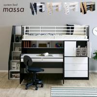 システムベッド ロフトベッド システムデスク システムベット ロフトベット 学習机 勉強机 デスク 子供  ロフトシステムベッド massa3(マッサ3) 4色対応