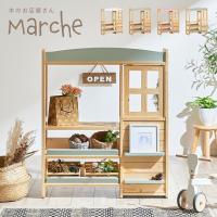 ままごと おままごと おもちゃ 子供用 女の子 男の子 お店屋さん 知育玩具 幼児 木のお店屋さん Marche(マルシェ) 2色対応
