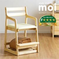 沈み込みキャスター/座面下収納/高さ調整機能 学習チェア 学習机椅子 木製チェア チェア 椅子 イス いす 木製 勉強椅子 椅子 学習チェア moi(モイ)