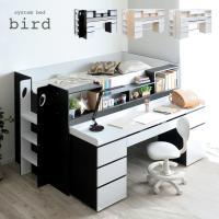 広々ユニットデスク/大容量収納 システムベッド システムベット ロフトベッド ロフトベット 学習机 学習デスク デスクベッド bird(バード) 2color