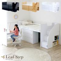階段付き システムベッド ロフトベッド デスクベッド 学習机 デスク 収納 収納棚 子供 大人 Leaf step(リーフステップ) 3色対応