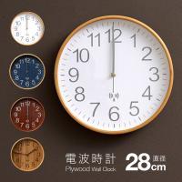 天然木 掛け時計 直径28cm 4色対応 時計 壁掛け おしゃれ 木製 壁掛け時計 北欧 曲木時計 ...