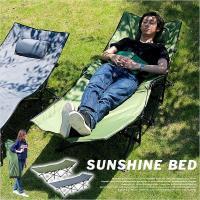 アウトドアベッド レジャーベッド コット ベッド SUNSHINE BED(サンシャインベッド) 2色対応