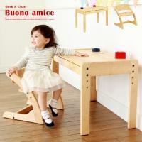 3段階昇降式 子供用机 & 子供用椅子 キッズデスク キッズチェア 木製 2点セット Buono amice Desk&Chair(ボーノ アミーチェ)
