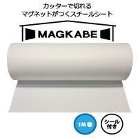 磁石が壁につくマグネット用シート マグカベシリーズ!、マグネットボードとしても使えます! ! カッタ...