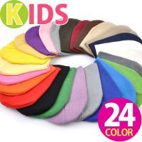 子供用キッズサイズのニット帽。飽きの来ないシンプルデザインで、人気のニット帽です。定番アイテムなので...