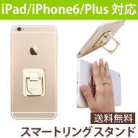iPhone、Androidスマホ、iPad、タブレットPCなど指1本で楽に保持でき、手持ち握り滑り...
