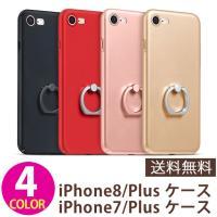 iPhone7、iPhone7plus(5.5インチ)専用のスマホケースです。とても便利なバンカー付...