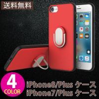 iPhone7/7Plus用のスマホケース。スマホスタンドとして使用できるバンカーリングと車内ホルダ...