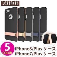 iPhone7、iPhone7plus専用のスマホケースです。スマホスタンド付きでとても便利なスマホ...