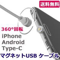マグネット着脱式充電ケーブルです。『iPhone』、microUSBの『Android』とXperi...