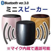 Bluetooth Ver.3.0規格の超コンパクトサイズの充電式ミニスピーカーです。  手のひらに...