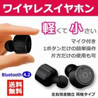 左右完全独立型の超小型Bluetooth4.2のワイヤレスイヤホンです。 iPhone8はもちろんi...