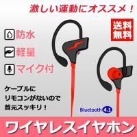 Bluetooth4.1仕様のワイヤレスイヤホンです。 iPhone8はもちろんAndroid、その...
