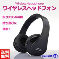 Bluetooth3.0仕様のワイヤレスヘッドフォンです。 そのほかのBluetooth対応機器でご...