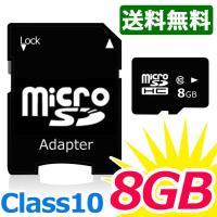 MicroSDカード 8GB クラス10 の外部メモリーカードです。 マイクロサイズのSDカードです...