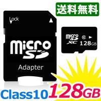 MicroSDカード 128GB クラス10 の外部メモリーカードです。 マイクロサイズのSDカード...