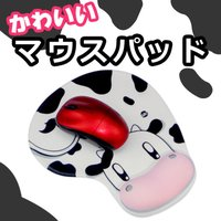 ■もちもちした触感が気持ちいいアームレスト付き牛デザインのマウスパッドです。  ■触り心地のよいふわ...
