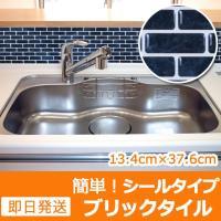 キッチンシート(モザイクタイルシール)は、キッチン・洗面所・トイレなどの模様替えに最適のDIY壁紙デ...