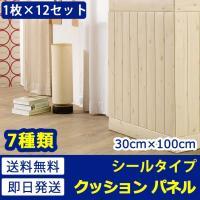 クッションタイプの壁紙パネルです。シールタイプなので施工も簡単。木目柄(ウッド)のデザインなので、と...