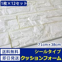 クッションタイプの壁紙パネル(リメイクシート)です。シールタイプなので施工も簡単。ハサミやカッターで...