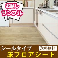 フローリングや床に好きな大きさにカットして貼るだけの床リメイクシールです。 ハサミやカッターなどで簡...