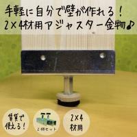 特徴: 自分で壁が作れる!2×4材用アジャスター金具! これで今までできなかった、壁へのデコレーショ...