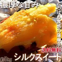 ◆甘み溢れるしっとり系の薩摩芋!「シルクスイート」  シルクスイートは絹甘芋と呼ばれることもある新し...