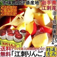 ※蜜入り林檎は11月5日から始まるの蜜入本サンふじから蜜が入りやすくなります。 蜜入りを強く希望され...