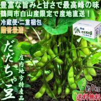 だだちゃ豆は、鶴岡周辺の限られた地域で江戸時代から農家が大切に守り生産されてきた枝豆の「在来種」です...