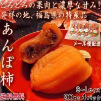 あんぽ柿 干し柿 約200g×4パック 福島県産 贈答可能 本場、福島県の特産品!とろりとした果肉に濃厚な甘みのドライフルーツ