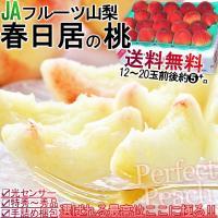 商品は山梨産【春日居】となります。 桃はとても多品種。 桃には、非常にたくさんの品種があり、その理由...