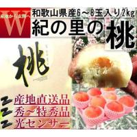 和歌山等となります。 桃はとても多品種。 桃には、非常にたくさんの品種があり、その理由は大きくふたつ...