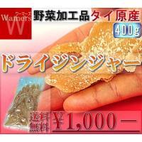 名称:ドライベジタブル   原材料名:ジンジャースライス 内容量:400g 賞味期限:袋に記載 ...