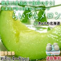 「お中元」「ギフト」  糖度・鮮度・味・香・見た目/全てにおいて自信のある品です。  メロンは果肉の...