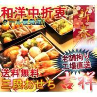 和・洋・中おせち三段重「吉祥」   和風、洋風、中華風の様々なお料理を詰め込んだ3段重箱のおせちです...