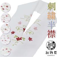 ★スタッフおススメ★ 白い半襟は汚れが気になりますよね。清楚で上品な刺繍ですので、優しい印象を与えて...