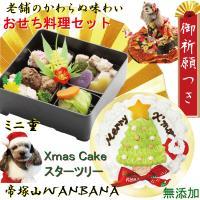 関連ワード 犬 犬用 クリスマス クリスマスケーキ 犬のおせち 犬用おせち 無添加 おせち 料理 お...