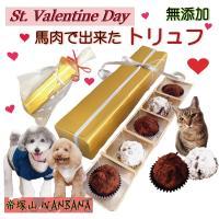 愛犬用バレンタイン人気プレゼント。   ゴールドのボックスに入れ、かわいく ラッピングした状態でお届...