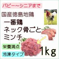 犬 生肉 帝塚山ハウンドカム 手作り ドッグ フード 材料 国産 一番鶏のネック骨ごとミンチ1kg 小分けトレー入りタイプ  トッピング ごはん