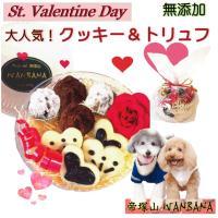 犬用のバレンタインチョコレートのトリュフ, でも中身はわんちゃん大興奮の馬肉団子。 わんちゃん大喜び...