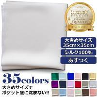 ポケットチーフ 絹 シルク 100% 大きいサイズ 35×35cm 大判 無地 24色展開 結婚式 ハンカチ 布 WANDM