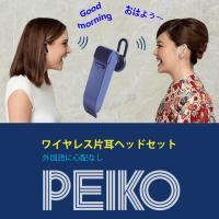 商品仕様  商品名:PEIKO Bluetoothイヤホン 品番:PEIKO ONE サイズ:61*...
