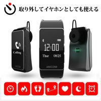 スマートウォッチ iphone 対応 android 対応 2イン1多機能搭載 IP55防水 歩数計...