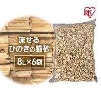 猫砂 ねこ砂 ひの木の猫砂 ヒノキ 流せる ひのきの猫砂 8L×6袋 セット まとめ買い あすつく