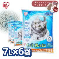 《タイムセール》猫砂 紙 ペレット 飛び散り防止 トイレに流せる 固まる 再生パルプ ネコ砂 7L×6袋 ペーパーフレッシュ アイリスオーヤマ PFC-7L