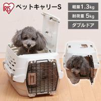 犬 キャリー 猫 ペットキャリー 小型犬 ホワイト/ベージュ Sサイズ UPC-490 アイリスオーヤマ おしゃれ かわいい 2ドア