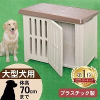 犬小屋 屋外 室外 犬舎 中型犬 プラ プラスチック製 さびない 防寒 ボブハウス 1200 アイリスオーヤマ